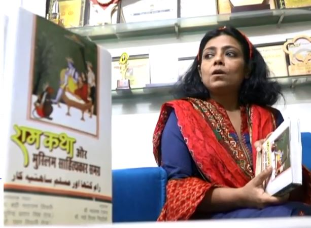 Ramkatha in Urdu
