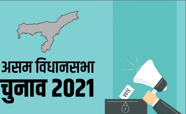 Assam Assembly Election LIVE