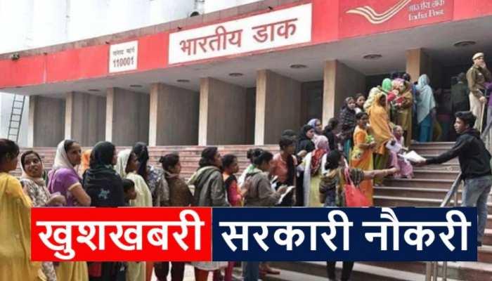sarkari-naukri-2021-govt-job-alert-results-news-live-updates-and-alerts