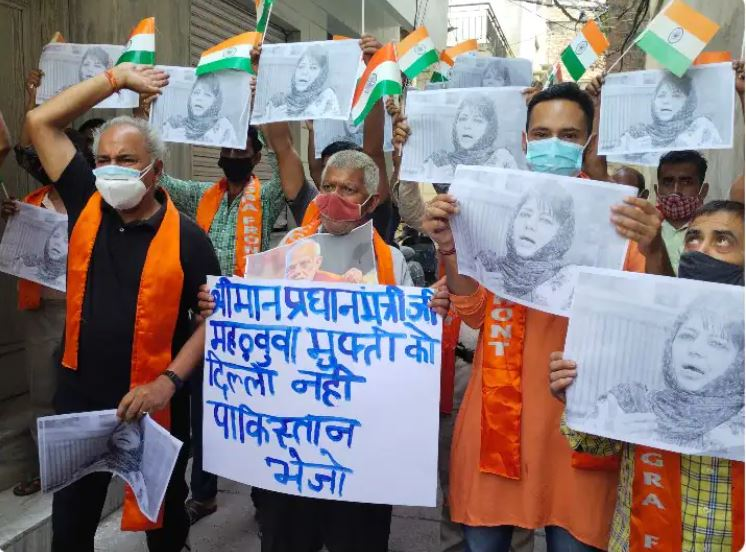 Protest Mehbooba Mufti