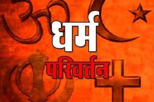 Dharm Parivartan